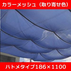 【送料無料】【暑さ対策】カラーメッシュシート:四方ハトメタイプ【巾186cm×丈1100cmハトメ約50cm間隔】【取り寄せ色】風通しのよい日よけ/遮光/紫外線吸収遮断/UVカット/紫外線対策【02P03Dec16】【防災】