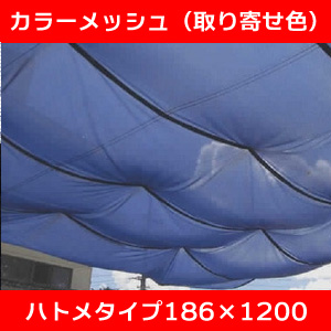 【送料無料】【暑さ対策】カラーメッシュシート:四方ハトメタイプ【巾186cm×丈1200cmハトメ約50cm間隔】【取り寄せ色】風通しのよい日よけ/遮光/紫外線吸収遮断/UVカット/紫外線対策【02P03Dec16】【防災】