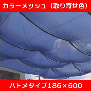 【送料無料】【暑さ対策】カラーメッシュシート:四方ハトメタイプ【巾186cm×丈600cmハトメ約50cm間隔】【取り寄せ色】風通しのよい日よけ/遮光/紫外線吸収遮断/UVカット/紫外線対策【02P03Dec16】【防災】