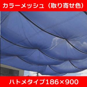 【送料無料】【暑さ対策】カラーメッシュシート:四方ハトメタイプ【巾186cm×丈900cmハトメ約50cm間隔】【取り寄せ色】風通しのよい日よけ/遮光/紫外線吸収遮断/UVカット/紫外線対策【02P03Dec16】【防災】