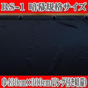 【高級感ある光沢・遮光1級・防炎加工】サテン地暗幕RS-1 巾430cm×丈300cm(リング付き暗幕)遮光カーテン 黒カーテン 遮光スエード レンタル用暗幕と同等品 新品【02P03Dec16】