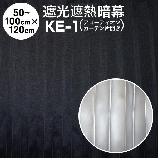 【送料無料】【在庫あるのみ】【アコーディオンカーテン】完全遮光暗幕:KE-1 完全遮光・防炎・遮熱 黒/シルバー 幅50~100cm×丈120cm×1枚(片開き)