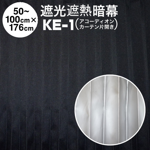 【送料無料】【在庫あるのみ】【アコーディオンカーテン】完全遮光暗幕:KE-1 完全遮光・防炎・遮熱 黒/シルバー 幅50~100cm×丈176cm×1枚(片開き)