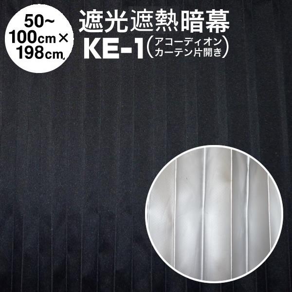 【送料無料】【在庫あるのみ】【アコーディオンカーテン】完全遮光暗幕:KE-1 完全遮光・防炎・遮熱 黒/シルバー 幅50~100cm×丈198cm×1枚(片開き)