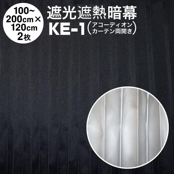 【送料無料】【在庫あるのみ】【アコーディオンカーテン】完全遮光暗幕:KE-1 完全遮光・防炎・遮熱 黒/シルバー 幅100~200cm×丈120cm×2枚(両開き)