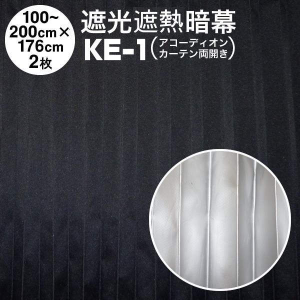 【送料無料】【在庫あるのみ】【アコーディオンカーテン】完全遮光暗幕:KE-1 完全遮光・防炎・遮熱 黒/シルバー 幅100~200cm×丈176cm×2枚(両開き)