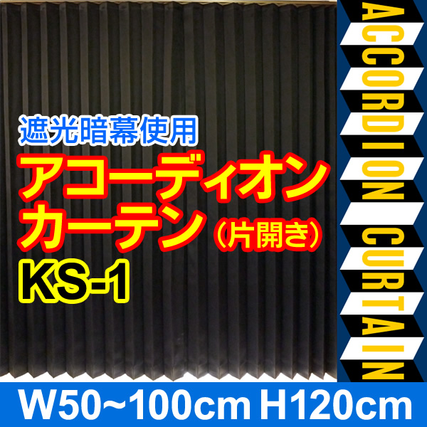 【アコーディオンカーテン】完全遮光暗幕:KS-1 完全遮光・防炎 黒/黒 幅50~100cm×丈120cm×1枚(片開き)