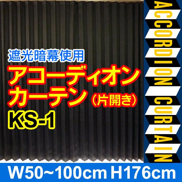 【アコーディオンカーテン】完全遮光暗幕:KS-1 完全遮光・防炎 黒/黒 幅50~100cm×丈176cm×1枚(片開き)