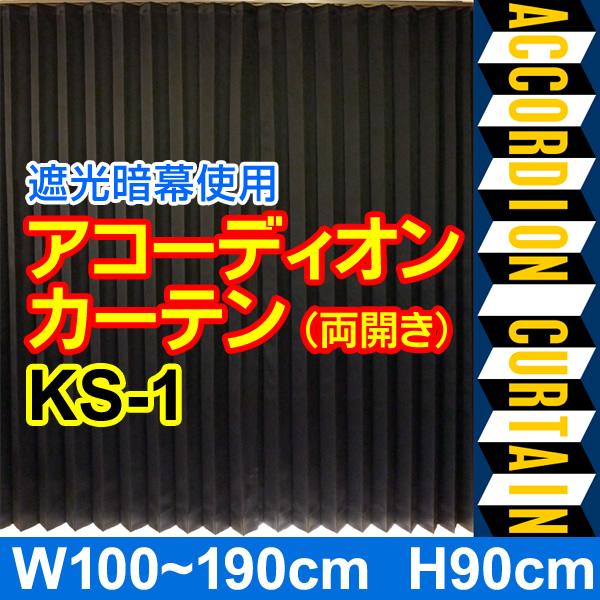 【アコーディオンカーテン】完全遮光暗幕:KS-1 完全遮光・防炎 黒/黒 幅100~190cm×丈90cm×2枚(両開き)
