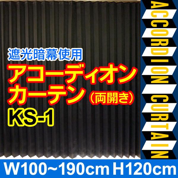 【アコーディオンカーテン】完全遮光暗幕:KS-1 完全遮光・防炎 黒/黒 幅100~190cm×丈120cm×2枚(両開き)