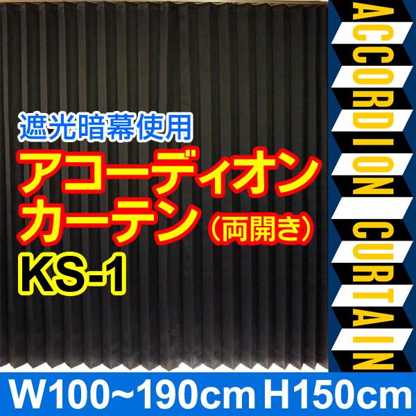 【アコーディオンカーテン】完全遮光暗幕:KS-1 完全遮光・防炎 黒/黒 幅100~190cm×丈150cm×2枚(両開き)