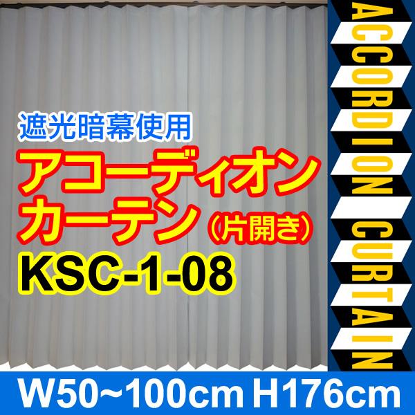 【アコーディオンカーテン】完全遮光暗幕:KSC-1-08 完全遮光・防炎 クリーム/白 幅50~100cm×丈176cm×1枚(片開き)
