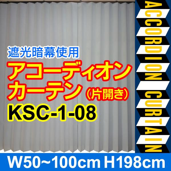 【アコーディオンカーテン】完全遮光暗幕:KSC-1-08 完全遮光・防炎 クリーム/白 幅50~100cm×丈198cm×1枚(片開き)