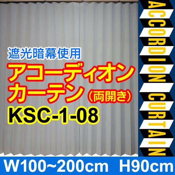 【アコーディオンカーテン】完全遮光暗幕:KSC-1-08 完全遮光・防炎 クリーム/白 幅100~200cm×丈90cm×2枚(両開き)
