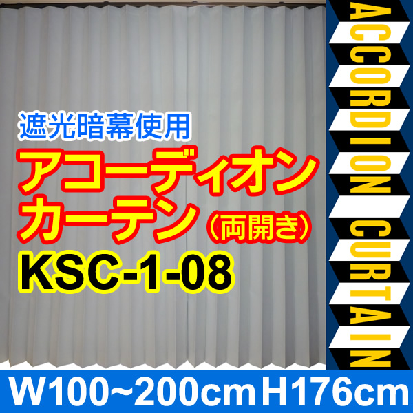 【アコーディオンカーテン】完全遮光暗幕:KSC-1-08 完全遮光・防炎 クリーム/白 幅100~200cm×丈176cm×2枚(両開き)