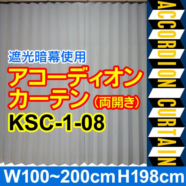 【アコーディオンカーテン】完全遮光暗幕:KSC-1-08 完全遮光・防炎 クリーム/白 幅100~200cm×丈198cm×2枚(両開き)