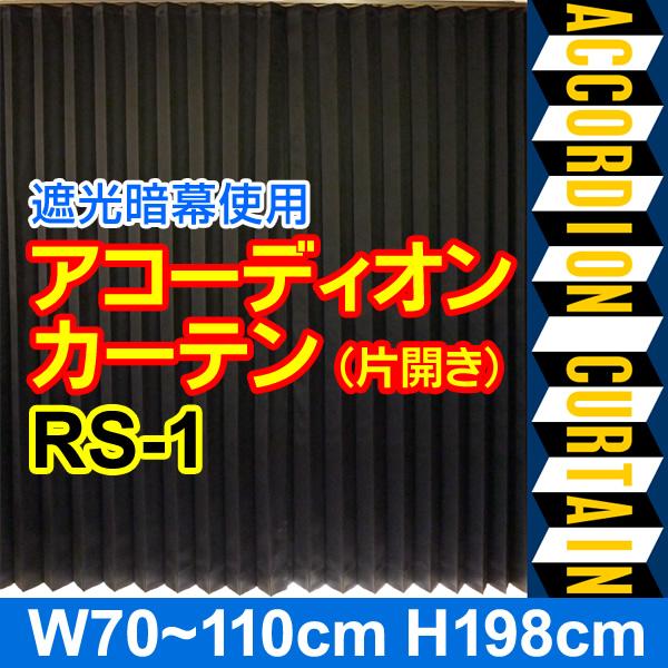 【アコーディオンカーテン】サテン地両面暗幕:RS-1 遮光1級・防炎 黒/黒 幅70~110cm×丈198cm×1枚(片開き)