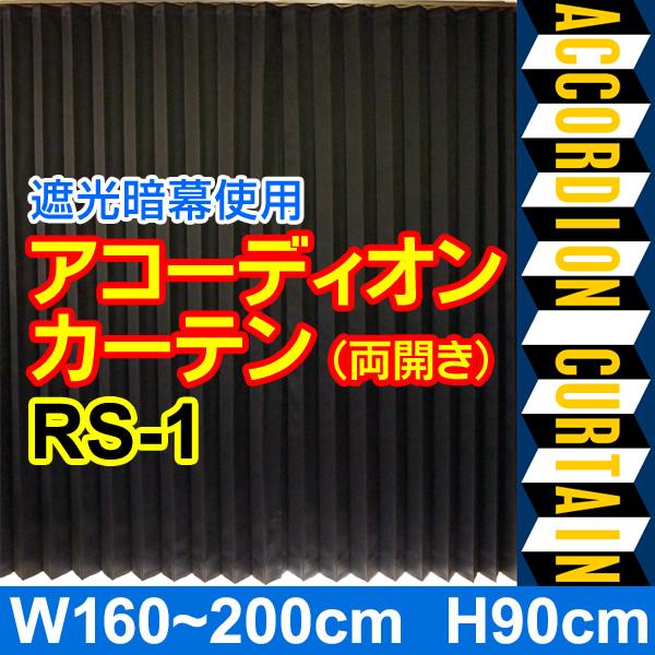 【アコーディオンカーテン】サテン地両面暗幕:RS-1 遮光1級・防炎 黒/黒 幅160~200cm×丈90cm×2枚(両開き)