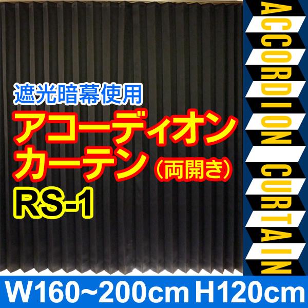 【アコーディオンカーテン】サテン地両面暗幕:RS-1 遮光1級・防炎 黒/黒 幅160~200cm×丈120cm×2枚(両開き)