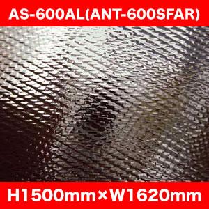 【送料無料】火花や溶融金属の飛沫から、体を保護し輻射熱を防ぐ AS-600AL(ANT600SFAR)カーテン・シート H1500×W1620【02P03Dec16】