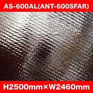 【送料無料】火花や溶融金属の飛沫から、体を保護し輻射熱を防ぐ AS-600AL(ANT600SFAR)カーテン・シート H2500×W2460【02P03Dec16】