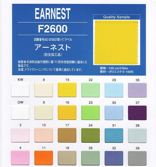 【送料無料】防炎F2600 アーネスト 全42色の内24色 50mの1反売り【02P03Dec16】
