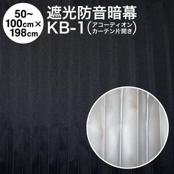 【アコーディオンカーテン】完全遮光暗幕:KB-1 完全遮光・防炎・遮熱・防音 黒/シルバー 幅50~100cm×丈198cm×1枚(片開き)