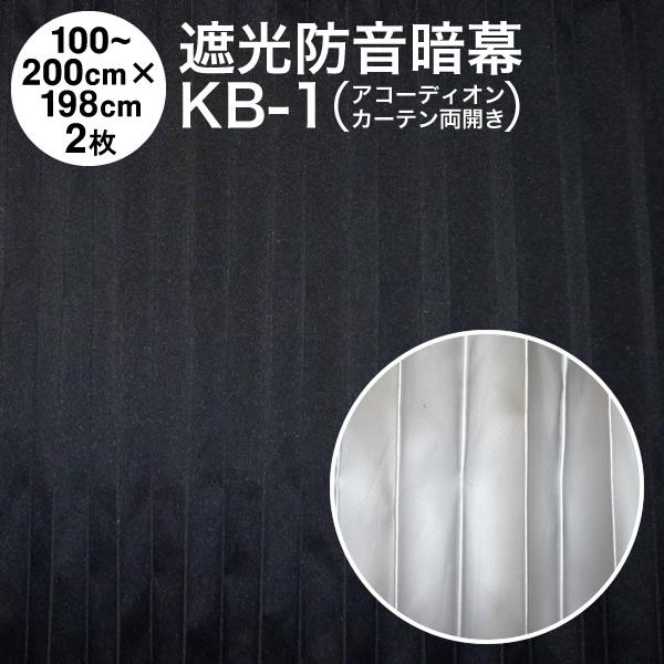 【アコーディオンカーテン】完全遮光暗幕:KB-1 完全遮光・防炎・遮熱・防音 黒/シルバー 幅100~200cm×丈198cm×2枚(両開き)
