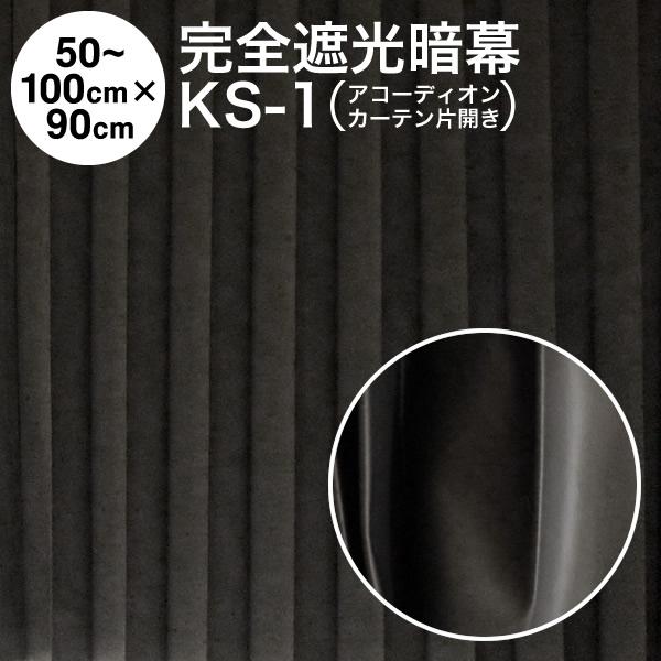 【送料無料】【在庫あるのみ】【アコーディオンカーテン】完全遮光暗幕:KS-1 完全遮光・防炎 黒/黒 幅50~100cm×丈90cm×1枚(片開き)