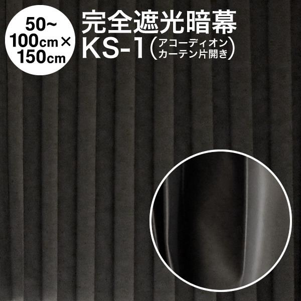 【送料無料】【在庫あるのみ】【アコーディオンカーテン】完全遮光暗幕:KS-1 完全遮光・防炎 黒/黒 幅50~100cm×丈150cm×1枚(片開き)