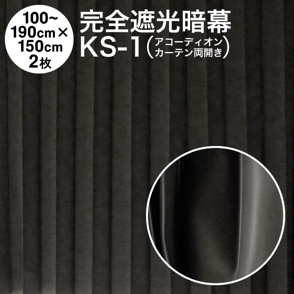 【在庫あるのみ】【アコーディオンカーテン】完全遮光暗幕:KS-1 完全遮光・防炎 黒/黒 幅100~190cm×丈150cm×2枚(両開き)