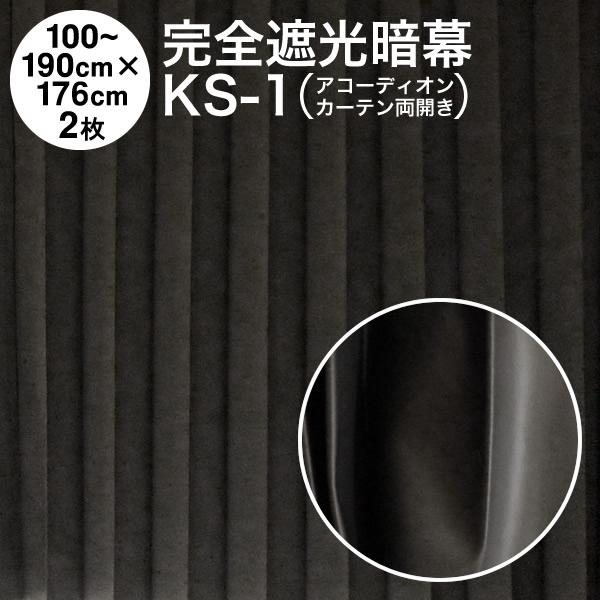 【アコーディオンカーテン】完全遮光暗幕:KS-1 完全遮光・防炎 黒/黒 幅100~190cm×丈176cm×2枚(両開き)
