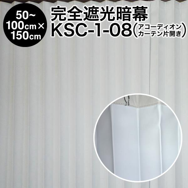 【アコーディオンカーテン】完全遮光暗幕:KSC-1-08 完全遮光・防炎 クリーム/白 幅50~100cm×丈150cm×1枚(片開き)