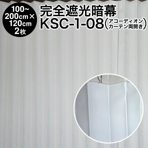 【アコーディオンカーテン】完全遮光暗幕:KSC-1-08 完全遮光・防炎 クリーム/白 幅100~200cm×丈120cm×2枚(両開き)