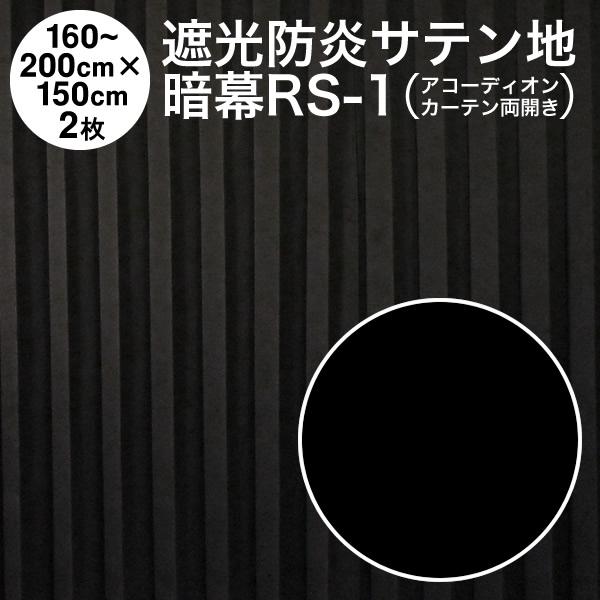 【アコーディオンカーテン】サテン地両面暗幕:RS-1 遮光1級・防炎 黒/黒 幅160~200cm×丈150cm×2枚(両開き)