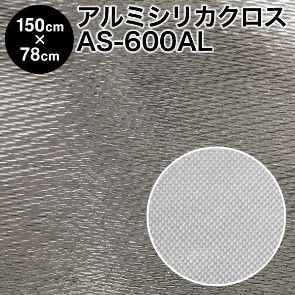火花や溶融金属の飛沫から、体を保護し輻射熱を防ぐ AS-600AL(ANT600SFAR)カーテン・シート H1500×W780【02P03Dec16】