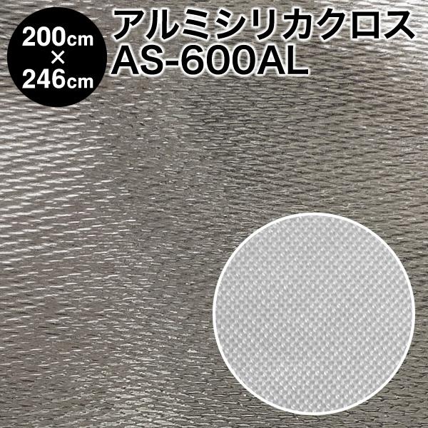 【送料無料】火花や溶融金属の飛沫から、体を保護し輻射熱を防ぐ AS-600AL(ANT600SFAR)カーテン・シート H2000×W2460【02P03Dec16】