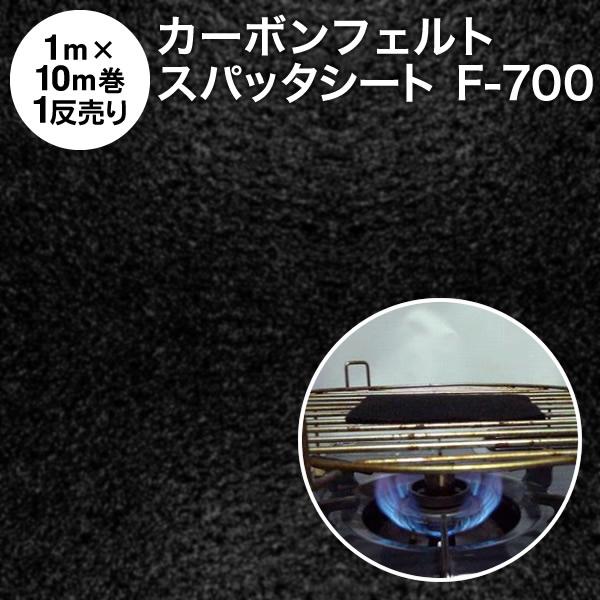 【1反売り】【防炎スパッタシート】【業務用】スパッタシート カーボンフェルト F-700 耐炎繊維フェルト 熱伝導の遅い厚手タイプ(1m×10m巻) 燃えない布(厚さ5mmの不燃布 不燃フェルト ニードルパンチ フェルト系吸音材 吸音断熱材 焚き火シート)(50CF11)【防災】