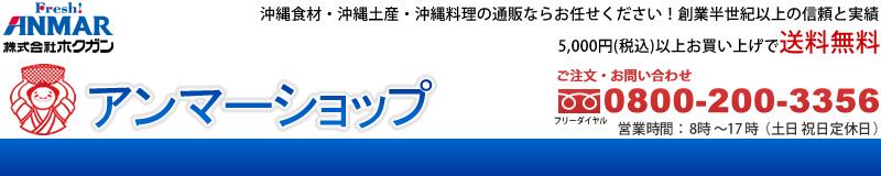 アンマーショップ:沖縄食材・沖縄土産ならお任せください!創業50年以上の信頼と実績