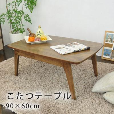 こたつテーブル NEOA-235 長方形 ※本体のみ 長方形 家具調 こたつ コタツ 炬燵 北欧 送料無料 アンミン / こたつケニー90×60cm