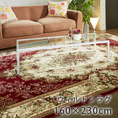ラグ ラグマット カーペット 絨毯 じゅうたん ウィルトンカーペット 輸入 ウクライナ おしゃれ シンプル 送料無料 アンミン / オデッサ 160×230cm