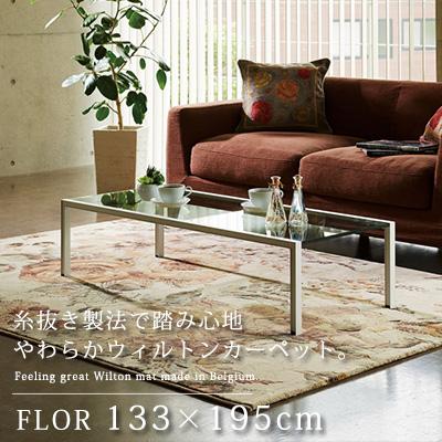 ラグ ラグマット カーペット 絨毯 じゅうたん おしゃれ ウィルトンカーペット ベルギー リビング シンプル アンミン / フロール 133×195cm