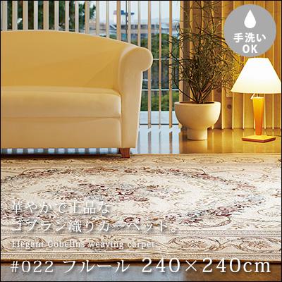 ゴブラン織りのラグマット シェニール糸で触り心地さらさら。正方形 洗える リビング カーペット 北欧 送料無料 アンミン / 【#220 フルール】ラグマット 約240×240cm