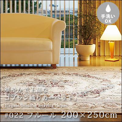 ゴブラン織りのラグマット シェニール糸で触り心地さらさら。長方形 洗える リビング カーペット 北欧 送料無料 アンミン / 【#220 フルール】ラグマット 約200×250cm