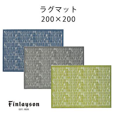 <title>140×200 北欧フィンランド生まれのフィンレイソンの軽量で薄く収納や模様替えも楽なゴブラン織りラグマット 室内 屋内 おしゃれ 北欧 カラフル ポップ 大人カワイイ ラグ ラッピング無料 ラグマット ゴブラン カーペット 絨毯 フィンレイソン Finlayson ベルギー製 リビング アンミン CORONNA コロナ シェニール 140×200cm</title>