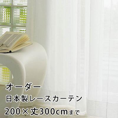 【無料サンプルあり】カーテン オーダーカーテン YESカーテン レースカーテン ウォッシャブル 日本製 洗える 国産 タッセル フック ナチュラル かわいい おしゃれ アスワン アンミン / BB4158(約)幅101~200×丈~300cm[片開き]