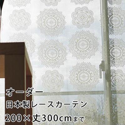 【無料サンプルあり】カーテン オーダーカーテン YESカーテン レースカーテン ウォッシャブル 日本製 洗える 国産 タッセル フック ナチュラル かわいい おしゃれ アスワン アンミン / BB4173(約)幅101~200×丈~300cm[片開き]