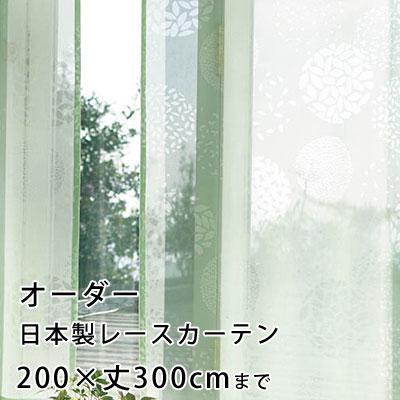 【無料サンプルあり】カーテン オーダーカーテン YESカーテン レースカーテン ウォッシャブル 日本製 洗える 国産 タッセル フック ナチュラル かわいい おしゃれ アスワン アンミン / BB4180(約)幅101~200×丈~300cm[片開き]
