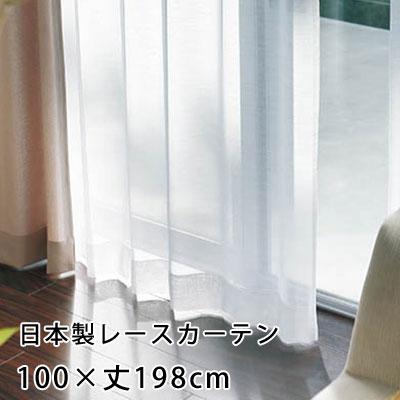【無料サンプルあり】カーテン 既製カーテン YESカーテン レースカーテン ウォッシャブル 日本製 洗える 国産 タッセル フック ナチュラル 遮熱 UVカット おしゃれ アスワン アンミン / BB4182(約)幅100×丈198cm[片開き]