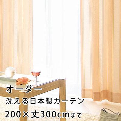 【無料サンプルあり】カーテン オーダーカーテン YESカーテン ウォッシャブル 日本製 洗える 国産 タッセル フック ナチュラル かわいい おしゃれ アスワン アンミン / BA1227(約)幅101~200×丈~300cm[片開き]